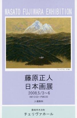 masato-koten.jpg
